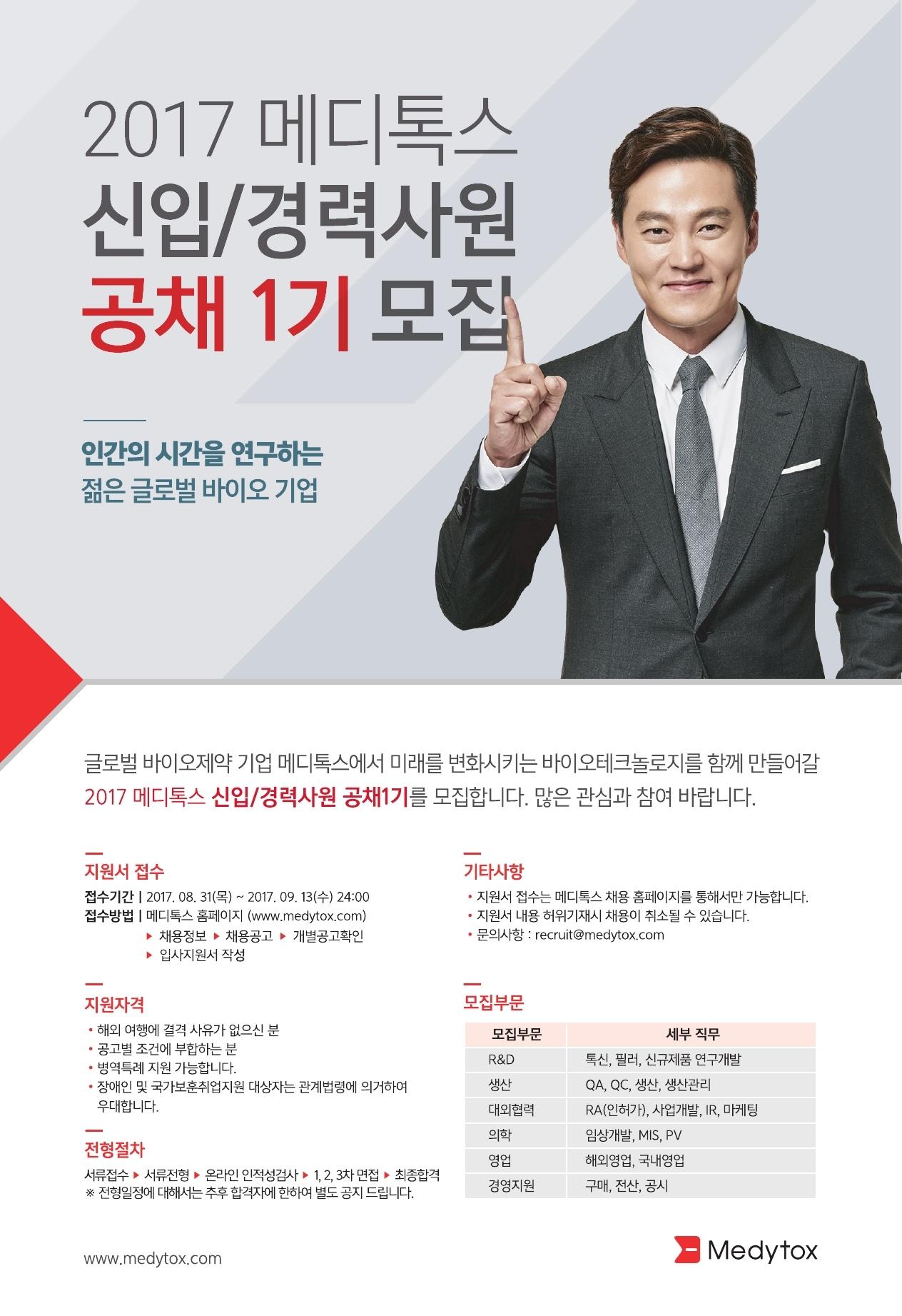 2017 메디톡스 신입 및 경력사원 공채 1기 모집.jpg